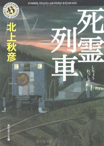 死霊列車 (角川ホラー文庫)