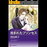 拒まれたプリンセス 奪われた王冠 (ハーレクインコミックス)