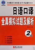 Japanese interpretation model tests and analysis- level 2 - with MP3 (Chinese Edition)