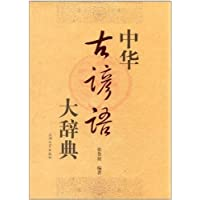 中华古谚语大辞典