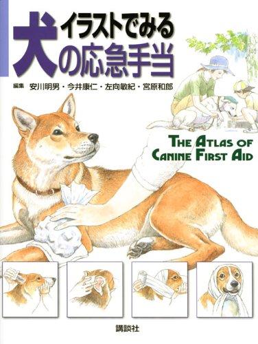 イラストでみる犬の応急手当 (KS農学専門書)