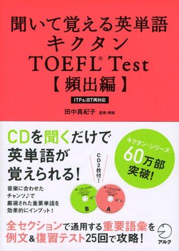 Kiite oboeru eitango kikutan tōfuru tesuto : hinshutsuhen