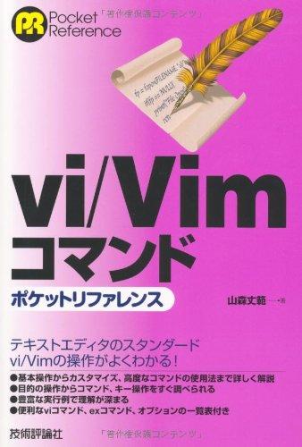 vi/Vim コマンドポケットリファレンス