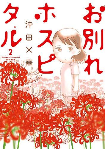 お別れホスピタル(2) / 沖田×華の商品画像