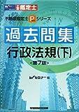 過去問集 行政法規〈下〉 (不動産鑑定士Pシリーズ)