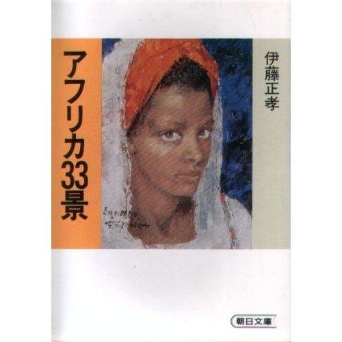 アフリカ33景 (朝日文庫)