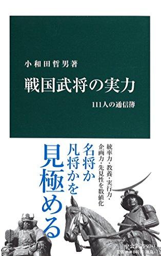 戦国武将の実力 - 111人の通信簿 (中公新書 2343)
