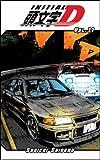 Initial D Volume 11: v. 11 by Shuichi Shigeno (2006-02-15)