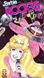 Barbie and the Rockers, Vol. 1: Out of This World [VHS]