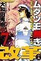 ムダヅモ無き改革 7巻