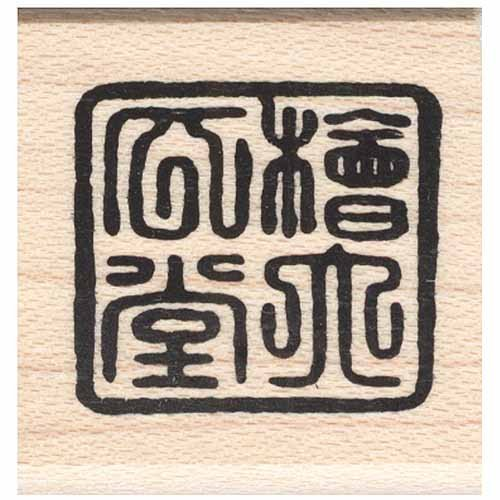 Japanese Chop Rubber Stamp Wood - Rubber Artistic Stamp