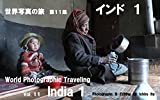 World Photographic Traveling  Vol 11  India 1 (Japanese Edition)