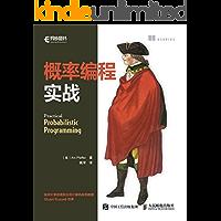 概率编程实战(异步图书)