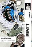 Taketori Monogatari Nihongo no Benkyosha no Kurashiku Monogatari (Midori Publishing) (Japanese Edition)