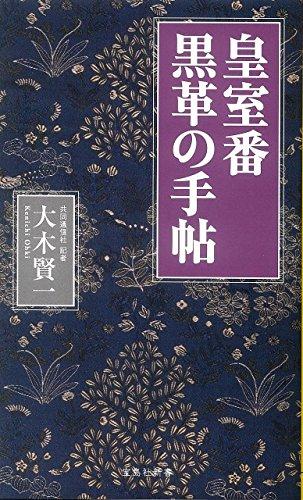 皇室番 黒革の手帖 (宝島社新書)