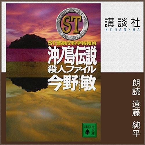 ST 沖ノ島伝説殺人ファイル