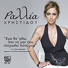 Amazon.com: Ego Tha 'Rtho, San Na Min Exo Pligothei Pote