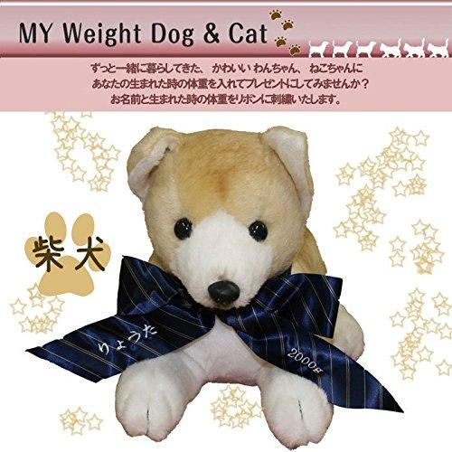 体重ドール柴犬(1体) リボンに刺繍入り 【ウェルカムドールウェイトドッグ】   B01GYT8DL8