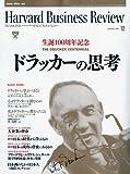 Harvard Business Review (ハーバード・ビジネス・レビュー) 2009年 12月号 [雑誌]
