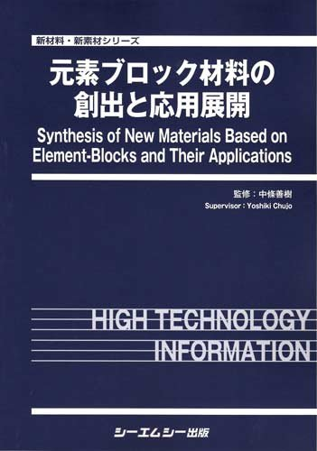 元素ブロック材料の創出と応用展開 (新材料・新素材) | 中條 善樹 |本 ...