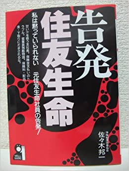 seimei no wa (Japanese Edition)