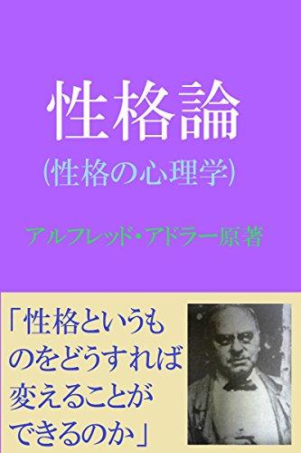 seikakuron seikakunosinrigaku: seikakuwokaeruyuuki (Japanese Edition) 518h1xrFu L