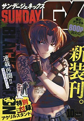月刊サンデーGX 最新号 表紙画像
