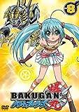 Vol. 8-Bakugan Battle Brawlers
