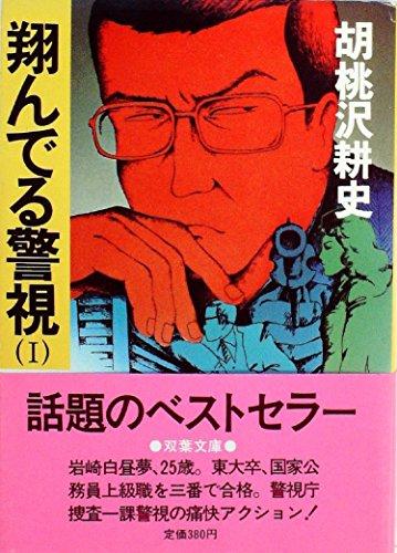 翔んでる警視〈1〉 (1983年) (双葉ポケット文庫)