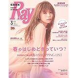 Ray 2018年3月号 小さい表紙画像