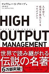 HIGH OUTPUT MANAGEMENT(ハイアウトプット マネジメント) 人を育て、成果を最大にするマネジメント Tankobon Hardcover