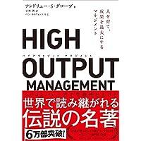 HIGH OUTPUT MANAGEMENT(ハイアウトプット マネジメント) 人を育て、成果を最大にするマネジメント