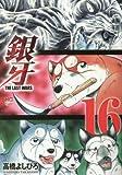 銀牙~THE LAST WARS~(16) (ニチブンコミックス)