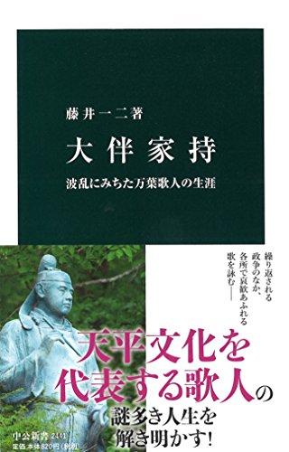 大伴家持 - 波乱にみちた万葉歌人の生涯 (中公新書)