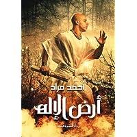 Ard al-elah