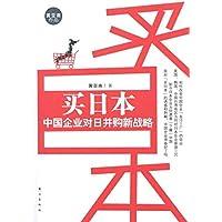 买日本:中国企业对日本并购新战略