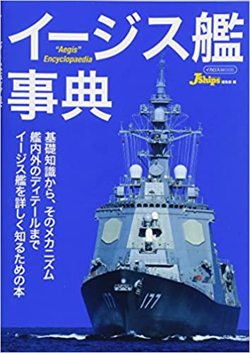 イージス艦事典 イカロスムック Jシップス編集部 本 通販 Amazon