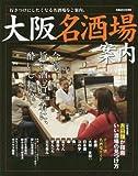 大阪名酒場案内―今宵、旨い酒、旨い肴に、酔いしれる。 (ぴあMOOK関西)