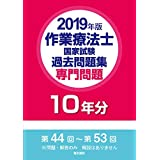 作業療法士国家試験過去問題集 専門問題10年分 2019年版