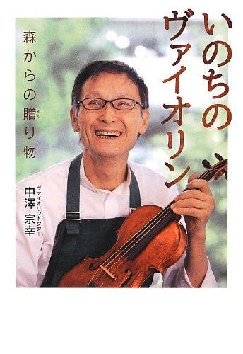 いのちのヴァイオリン―森からの贈り物 (ポプラ社ノンフィクション)