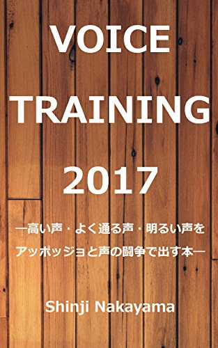 VOICE TRAINING: La lotta vocale  Appoggio (Japanese Edition) 518i2zzK4oL