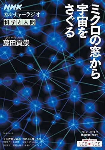 NHKカルチャーラジオ 科学と人間 ミクロの窓から宇宙をさぐる (NHKシリーズ)