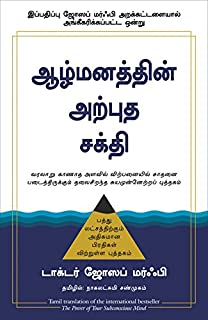 The Power of Your Sub Conscious Mind (Tamil) price comparison at Flipkart, Amazon, Crossword, Uread, Bookadda, Landmark, Homeshop18