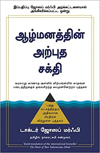 THE POWER OF YOUR SUBCONSCIOUS MIND) (Tamil Edition):   (Dr