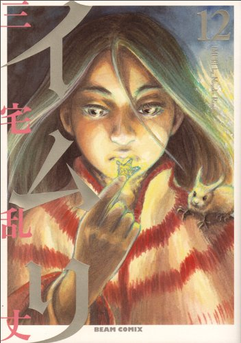 Imuri 12 (beam Comics) (2012) ISBN: 404728288X [Japanese Import]