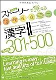 ストーリーで覚える漢字II 301-500 英語・インドネシア語・タイ語・ベトナム語訳版