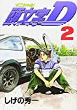Initial D Vol. 2 (Inisharu D) (in Japanese) by Shuuichi Shigeno