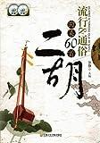 二胡流行&通俗曲集60首(示範、伴奏CD2枚組) CD-BOOK