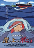 Ponyo on the Cliff Movie Poster (11 x 17 Inches - 28cm x 44cm) (2008) Japanese Style B -(Hayao Miyazaki)(Hiroki Doi)(Jôji Tokoro)(Tomoko Yamaguchi)(Yuki Amami)