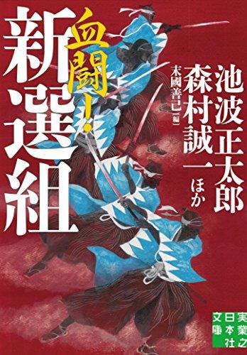 血闘!  新選組 (実業之日本社文庫)